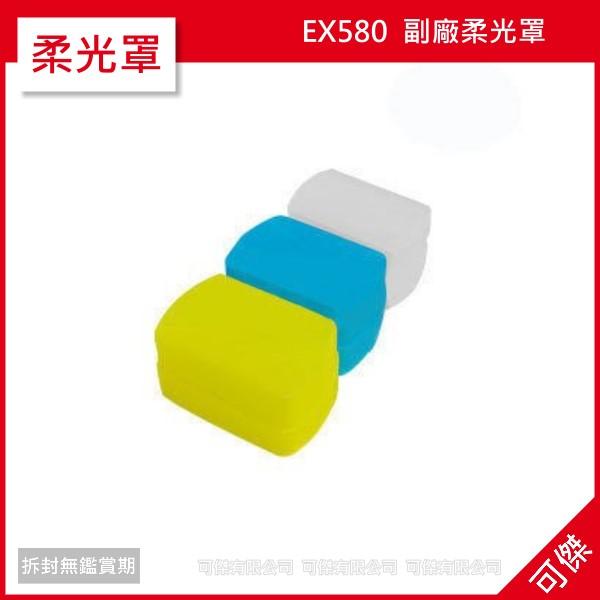 可傑數位 EX580 EX-580 副廠柔光罩 閃光燈 專用 肥皂盒