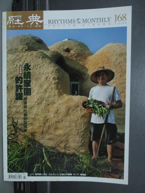 【書寶二手書T1/雜誌期刊_QGI】經典_168期_永續家園的許諾等