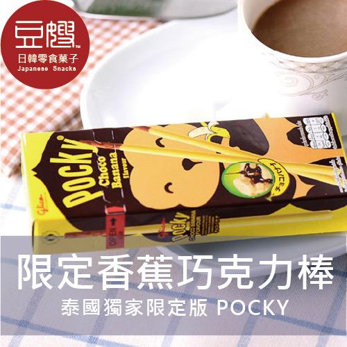 【豆嫂】泰國限定版固力果Pocky 香蕉巧克力棒