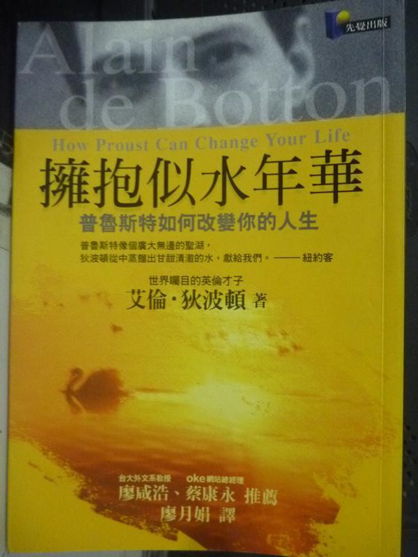 【書寶二手書T9/勵志_HBD】擁抱似水年華:普魯斯特如何改變你的人生_狄波頓