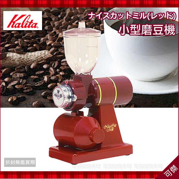 可傑 Kalita Nice Cut Mill 小型磨豆機   咖啡豆研磨   做出香濃咖啡