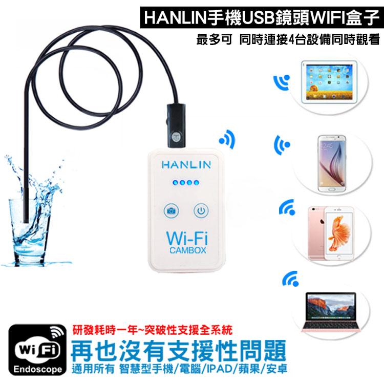無線 手機 延伸鏡頭 全套組 HANLIN CAMBOX 走 WIFI 含 3.5米延長鏡頭 支援 平板 筆電 滷蛋媽媽