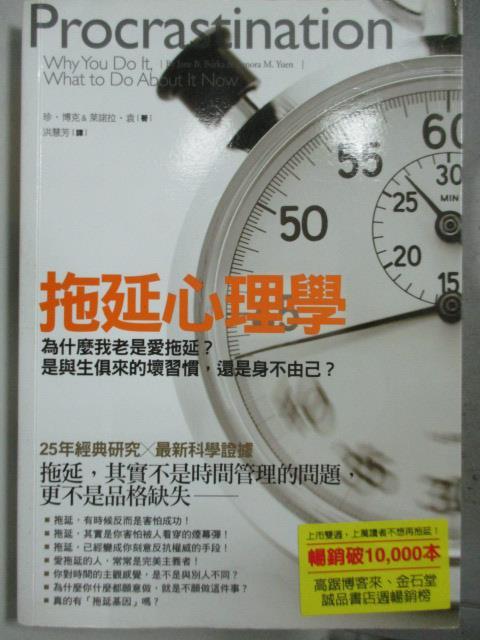 【書寶二手書T1/心理_HKC】拖延心理學_珍.博客來諾拉