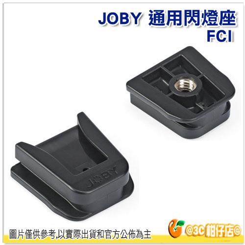 JOBY Universal Flash Shoe 通用閃燈座 FC1 腳架熱靴座 公司貨