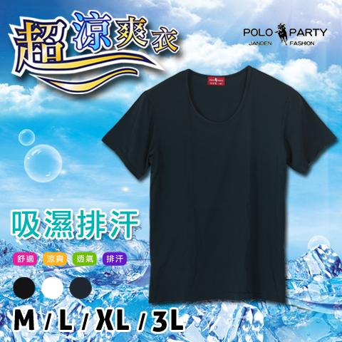 【esoxshop】超涼爽衣 吸濕排汗 短袖 台灣製 POLO PARTY
