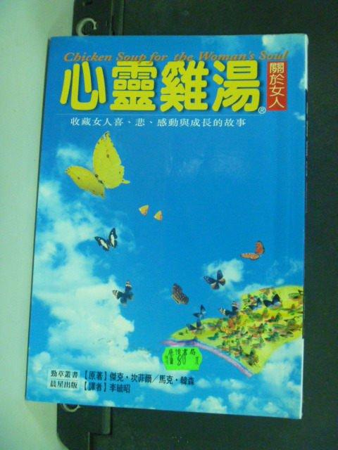 【書寶二手書T2/勵志_JAR】心靈雞湯:關於女人_傑克‧坎菲爾,馬克‧韓森