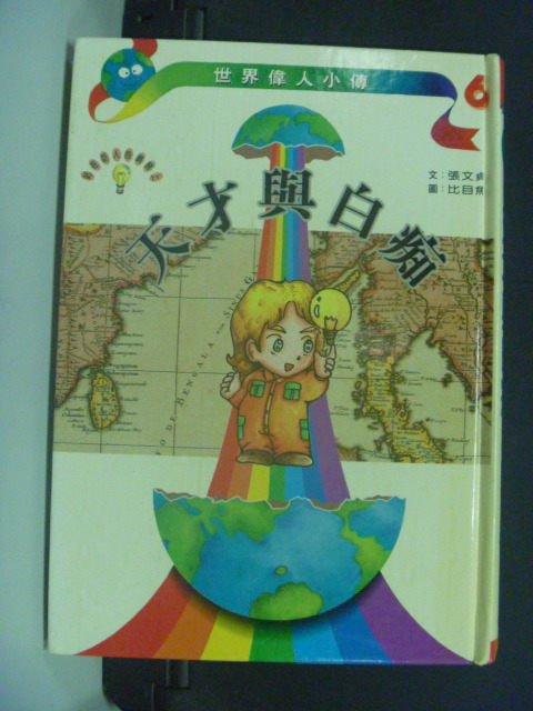 【書寶二手書T7/兒童文學_GTO】天才與白痴_張文貞文; 比目魚工作室圖