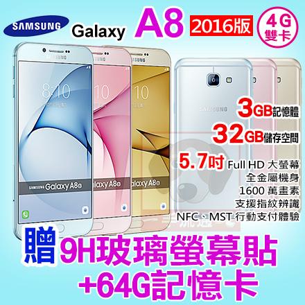 SAMSUNG Galaxy A8 (2016) 贈9H玻璃螢幕貼+64G記憶卡 粉金時尚 4G 智慧型手機 0利率 免運費
