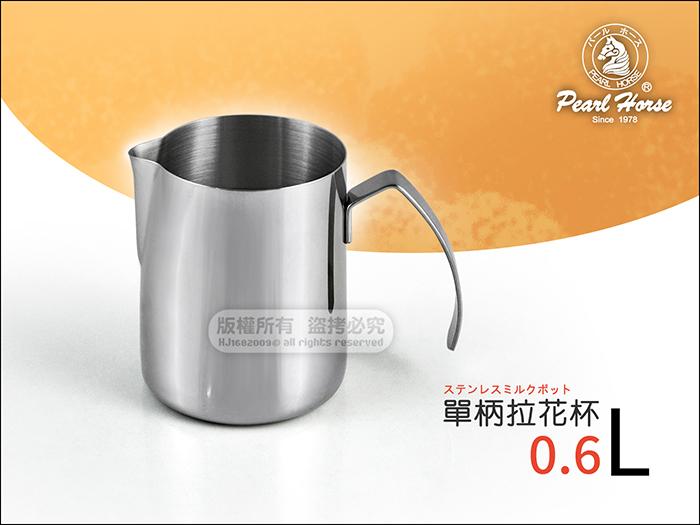 快樂屋♪ 《寶馬牌》02-5044 #304不鏽鋼 單柄拉花杯 0.6L 可搭磨豆機.摩卡壺.虹吸製作拉花咖啡