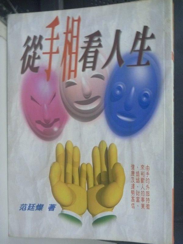 【書寶二手書T6/星相_IDD】從手相看人生_範廷燦