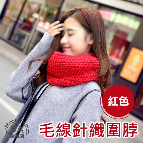 《DA量販店》冬日限定 保暖 針織 套頭 圍巾 圍脖 頸套 脖套 紅色(V50-1696)