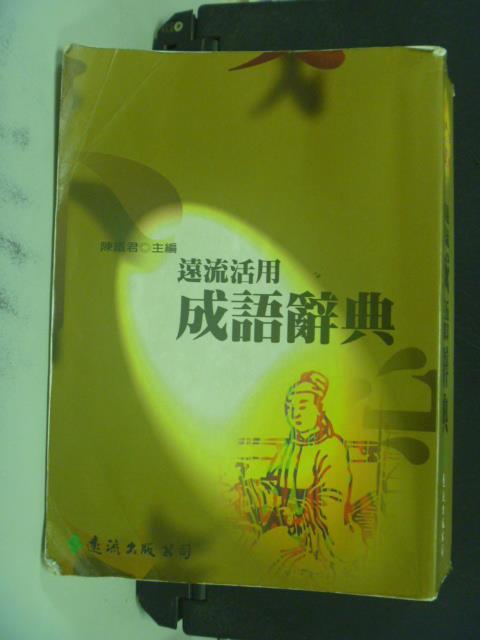 【書寶二手書T8/字典_KKJ】遠流活用成語辭典_原價350_陳鐵君