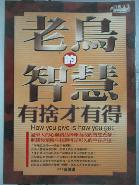 【書寶二手書T1/財經企管_OTQ】老鳥的智慧:有捨才有得-WISDOM系列10_馮國濤