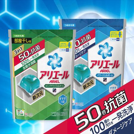日本 P&G 50倍抗菌洗衣果凍球(補充包) 18顆/352g 除臭 抗菌 洗衣球 寶僑【N202216】