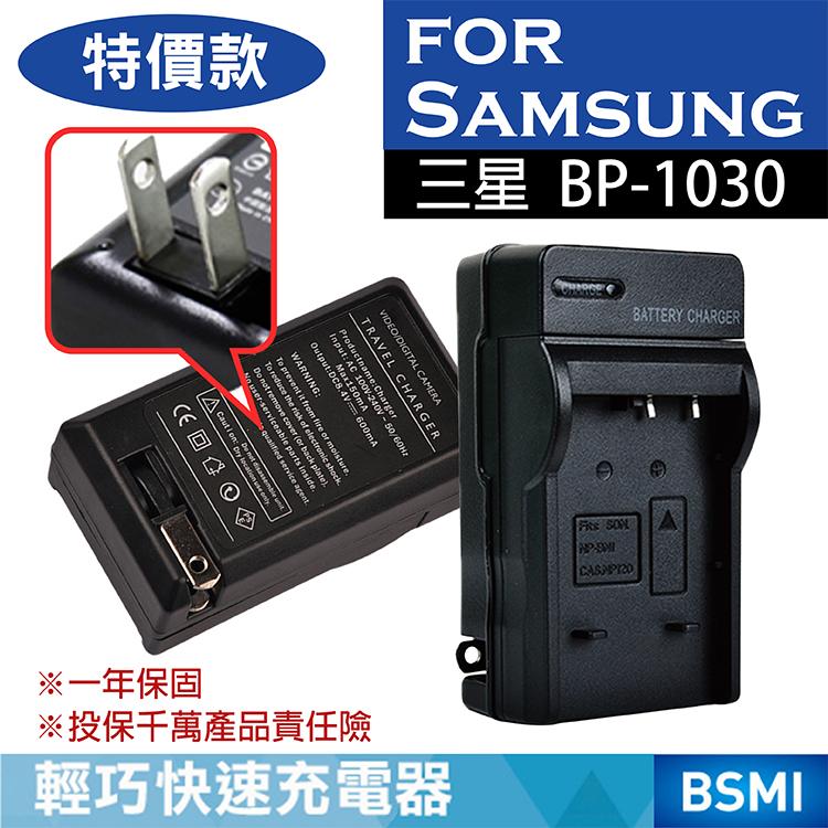 特價款@幸運草@三星Samsung BP1030相機充電器NX200 NX210 NX1000 NX2000 NX300