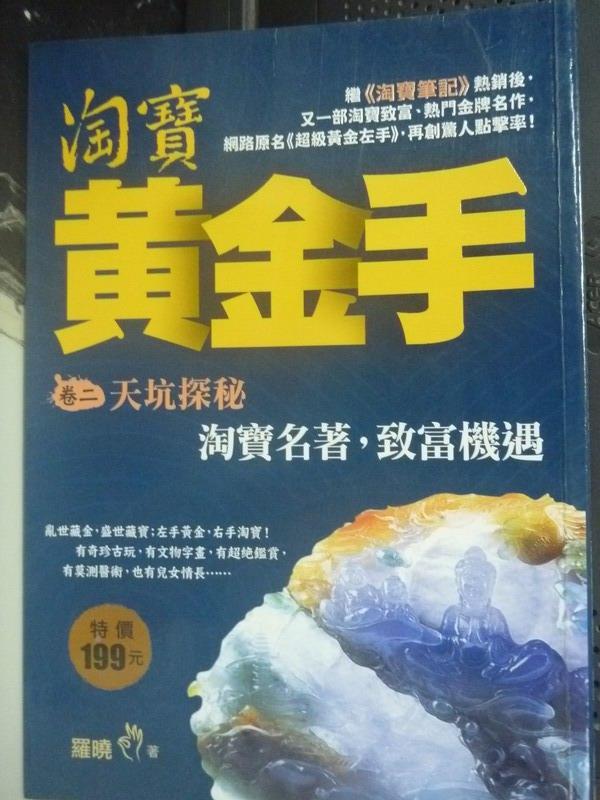【書寶二手書T3/一般小說_IBO】淘寶黃金手(卷二)天坑探秘_羅曉