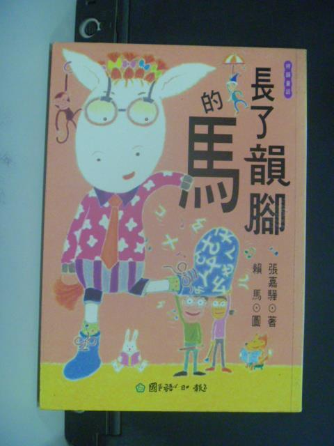 【書寶二手書T6/兒童文學_GEF】長了韻腳的馬_張嘉驊
