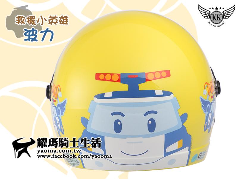 [送可拆洗帽襯]KK華泰安全帽 | 波力Poli&安寶Amber 黃 兒童帽 半罩帽【正版授權】『耀瑪騎士生活機車部品』