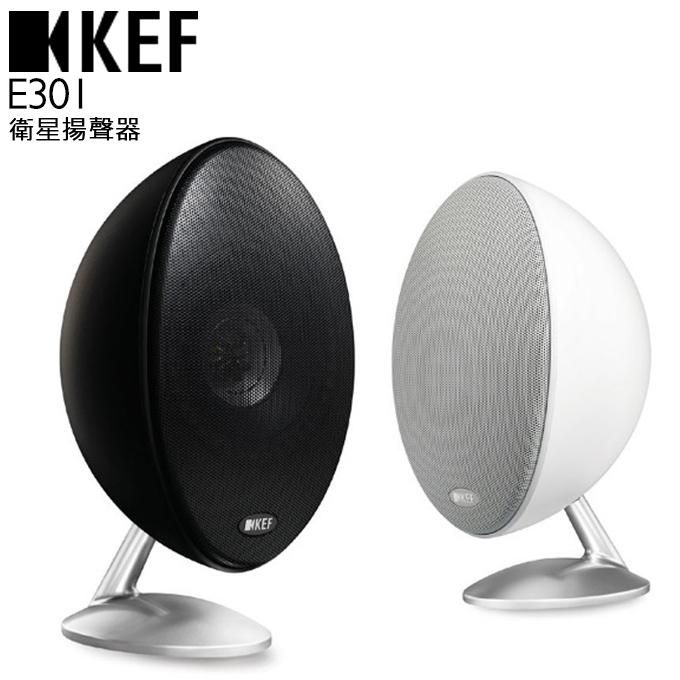 ★ 衛星揚聲器 ★ KEF E301 黑/白 公司貨 0利率 免運