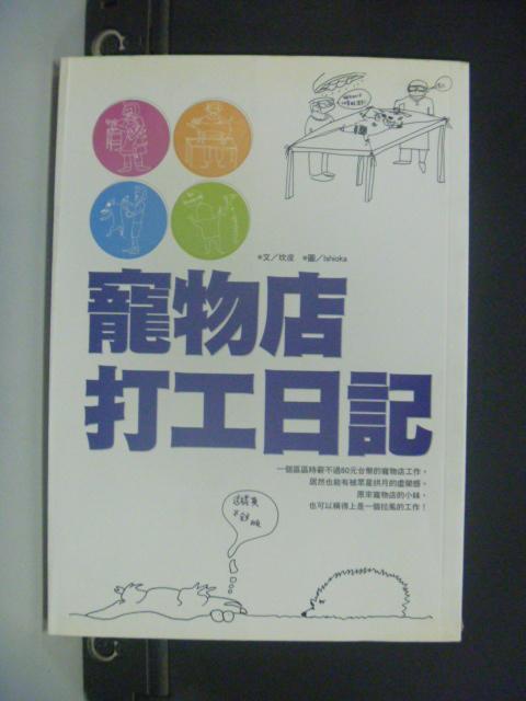 【書寶二手書T3/寵物_HPQ】寵物店打工日記_坎皮/文,Ishioka/插圖