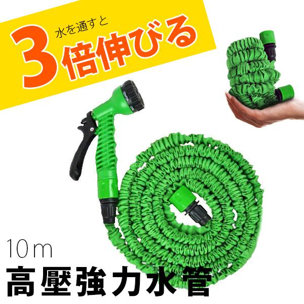 水管 高壓彈力伸縮水管10公尺【SV3044】快樂生活網