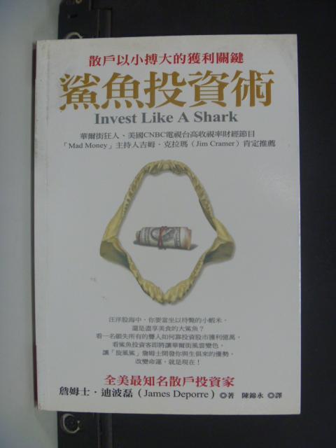 【書寶二手書T7/股票_GMS】鯊魚投資術:散戶以小博大的獲利關鍵_詹姆士.迪波磊