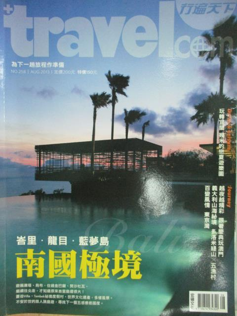 【書寶二手書T1/雜誌期刊_YHY】Travel行遍天下_258期_南國極境等