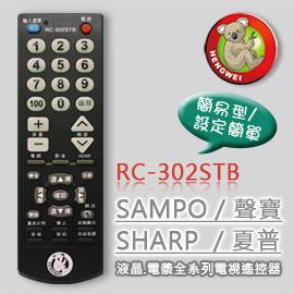 【簡易型】RC-302STB(SAMPO聲寶SHARP夏寶)液晶/電漿全系列電視遙控器 **本售價為單支價格**