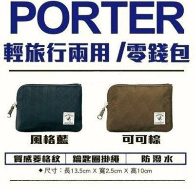7-11PORTER 限量 撞色包 零錢包 風格藍 可可棕 另有二用斜肩包