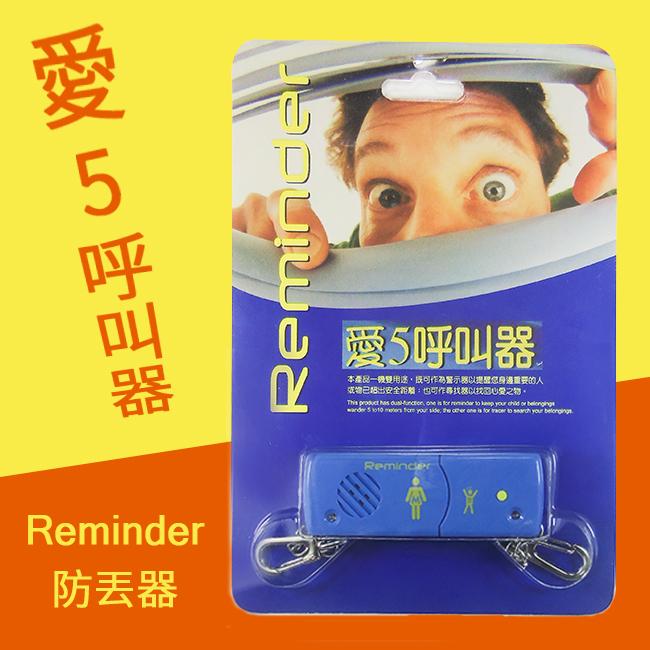 愛5呼叫器 子母一對一尋呼器 (防盜器|防搶器|警報器|防丟器)