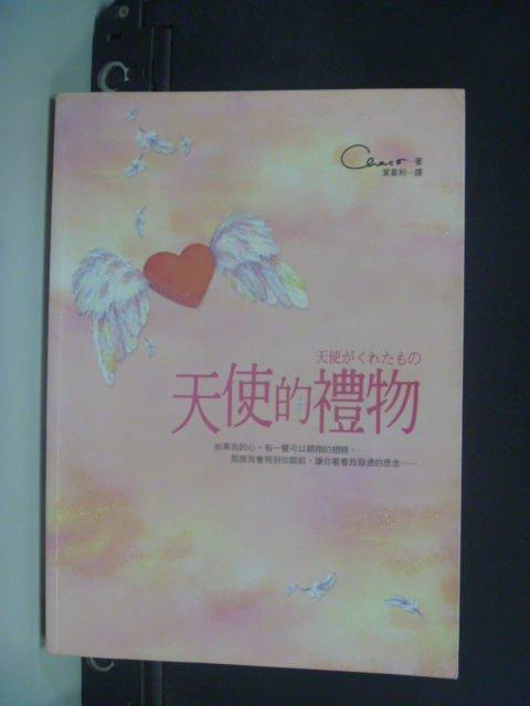 【書寶二手書T3/一般小說_JPI】天使的禮物_Chaco