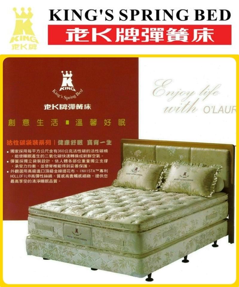 老K牌彈簧床-活性碳袋裝系列-雙人加大加長床墊-6*7