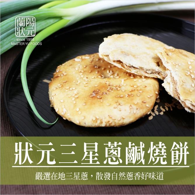 【手作宜蘭燒餅 2包免運組】(三星蔥燒餅) 12入x2包【蘭陽狀元食品】