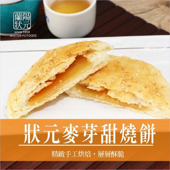【手作宜蘭燒餅 2包免運組】(麥芽甜燒餅) 7入x2包【蘭陽狀元食品】