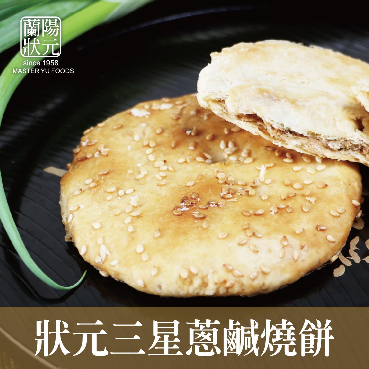 【手作宜蘭燒餅組合 2包免運組】(三星蔥) 12入 + (甜麥芽) 7入【蘭陽狀元食品】