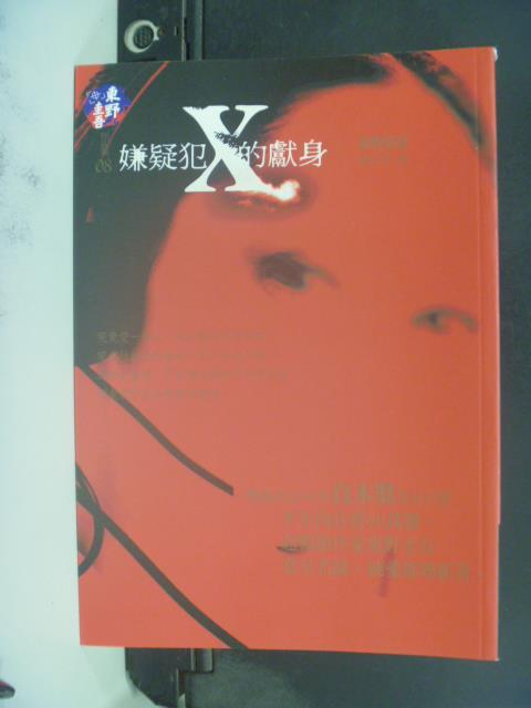 【書寶二手書T1/一般小說_GSO】嫌疑犯X的獻身_東野圭吾