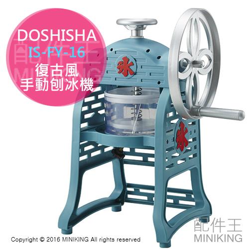 【配件王】日本代購 DOSHISHA IS-FY-16 復古風 手動刨冰機 手動剉冰機