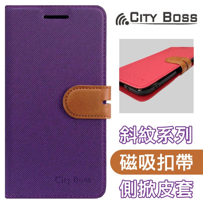 【CITY BOSS 撞色混搭/斜紋系列】-紫色款-5.5吋 HTC 10 EVO-手機側掀磁扣皮套/保護套/背蓋/支架/手機殼/保護殼/卡片夾/可站立/TIS購物館