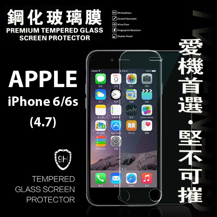 【愛瘋潮】Apple iPhone 6/6S 4.7吋 超強防爆鋼化玻璃保護貼 9H (非滿版)