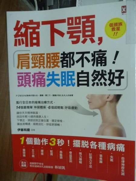 【書寶二手書T6/養生_PCZ】縮下顎,肩頸腰都不痛!頭痛失眠自然好_伊藤和磨