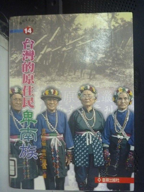 【書寶二手書T3/地理_LLQ】台灣的原住民:卑南族_達西烏拉彎.畢馬(田哲益)