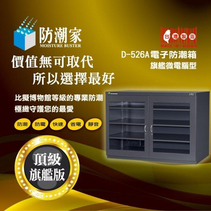 *╯新風尚潮流╭*防潮家 585L 電子防潮箱 一對二上下分離式對流除濕 防潮櫃 D-526A