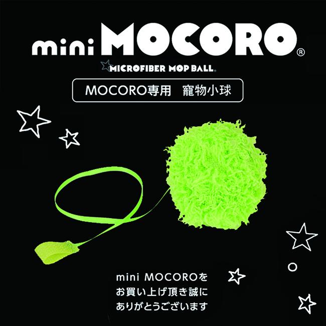 日本CCP MOCORO 電動打掃毛球 專用寵物小球 (綠色)