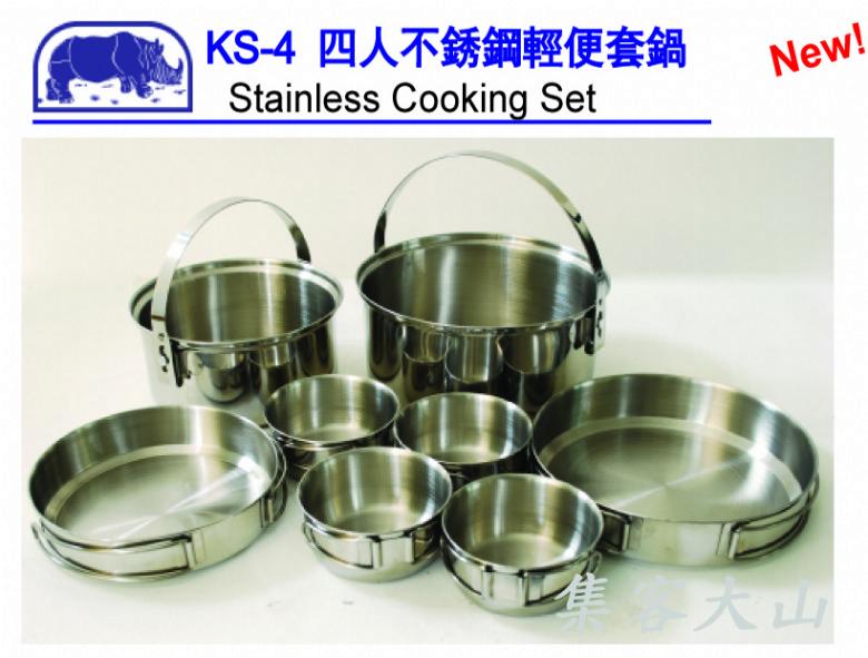 【露營趣】中和 RHINO 犀牛 KS-45 四人不銹鋼輕便套鍋 露營炊具 不鏽鋼鍋 四人鍋 煎盤 不鏽鋼碗