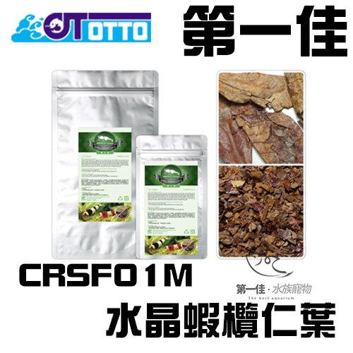 [第一佳 水族寵物] 台灣OTTO奧圖水晶蝦欖仁葉CRSF01M蝦博士20g完整葉成分有助魚蝦增進健康
