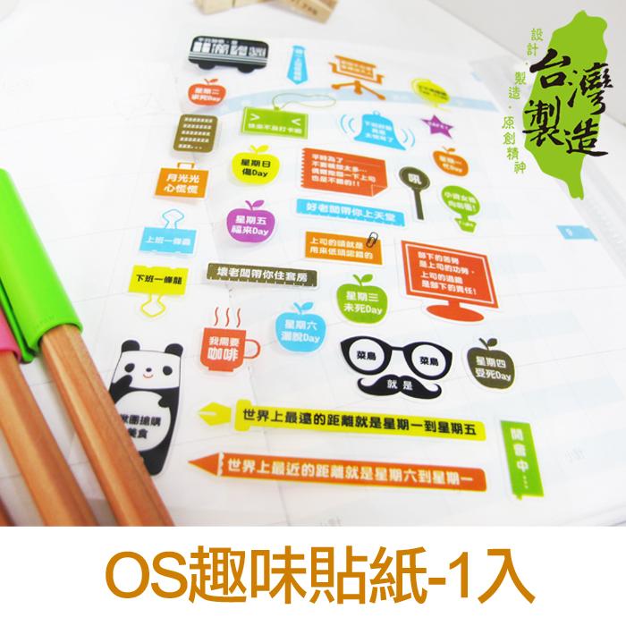 珠友 ST-30024 OS趣味防水貼紙/手帳貼紙/相冊 日記 禮品 卡片裝飾貼/1入