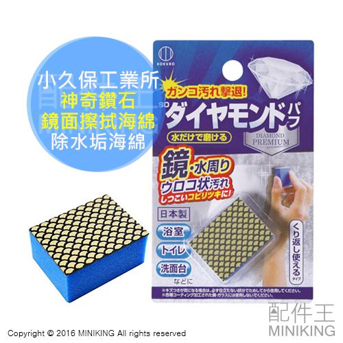 【配件王】現貨 日本製 小久保 神奇鑽石鏡面擦拭海綿 研磨海綿 清潔 去除水垢 另 HIGH HOME