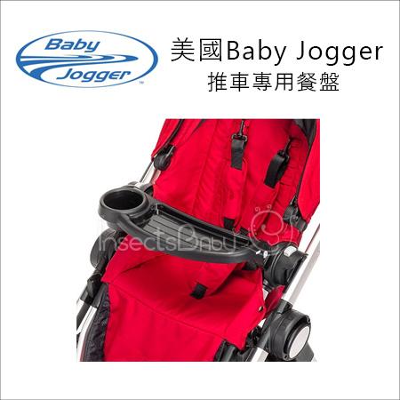 ✿蟲寶寶✿Baby Jogger 全新 City Select 推車雙人推車-專用餐盤/ 1入《現+預》