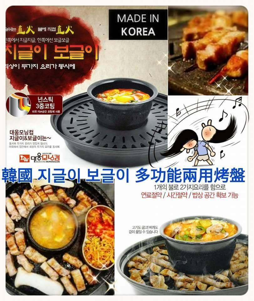 韓國 Daewoong 多功能兩用烤盤 可煮火鍋同時烤肉 *夏日微風*