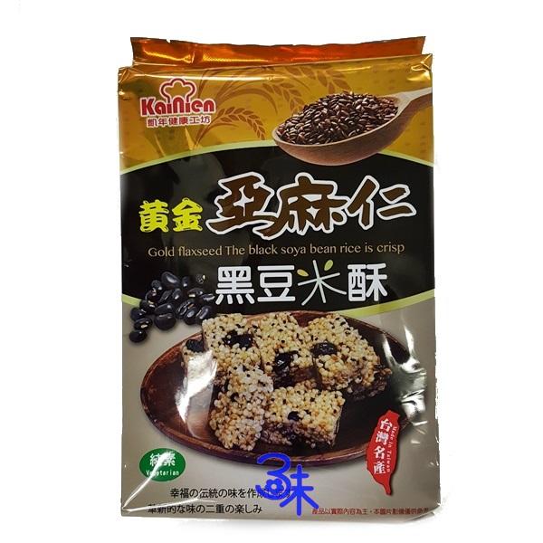 (台灣) 凱年 健康工坊 黃金亞麻仁黑豆米酥 1包 135 公克 特價 63 元 【4711246625525】